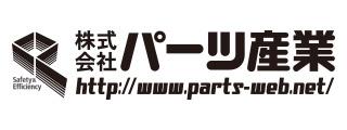 株式会社パーツ産業