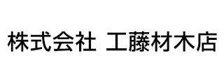 株式会社工藤材木店