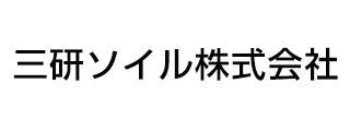 三研ソイル株式会社