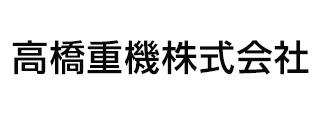 高橋重機株式会社